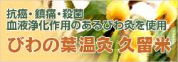ビワの葉温灸 久留米