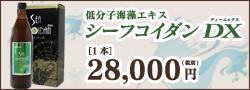 シーフコイダン1本