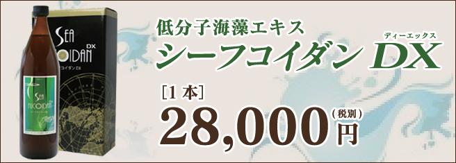 シーフコイダン1本29,400円