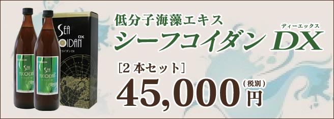 シーフコイダン2本セット47,250円